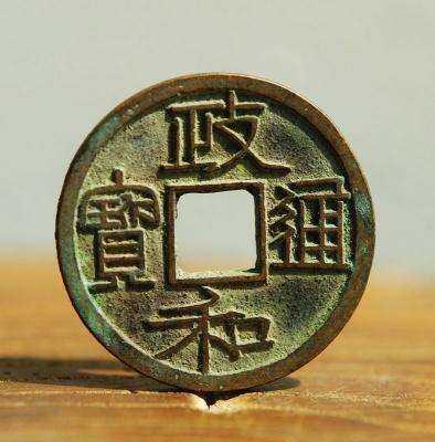 政和通宝铜钱值多少钱一枚?政和通宝铜钱真假如何鉴别?