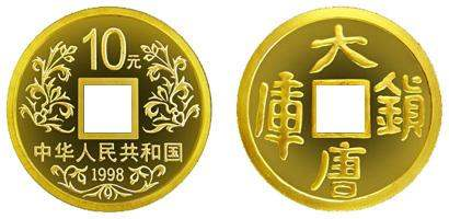 大唐镇库金银币图片及介绍  大唐镇库金银币收藏价值分析