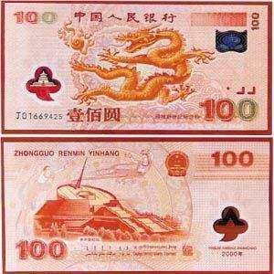 双龙钞纪念钞价格表 双龙钞纪念钞收藏价值分析