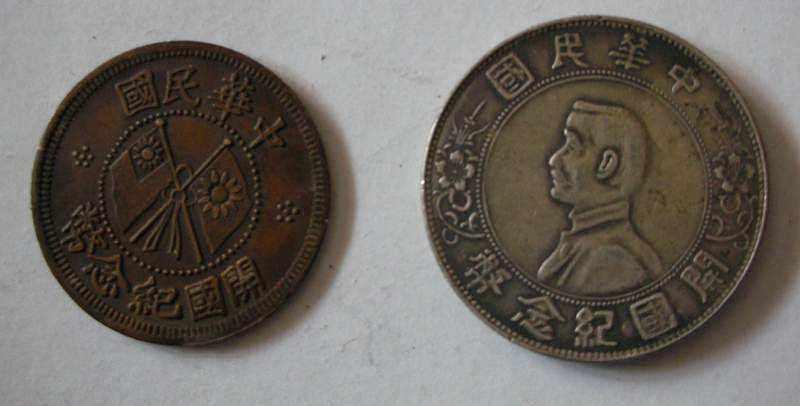 开国纪念币一元价格 开国纪念币一元收藏价值分析
