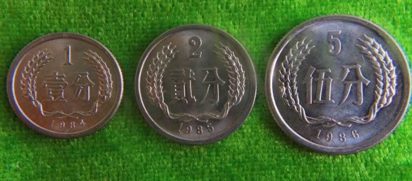一分二分五分硬币价格 一分二分五分硬币收藏价值分析