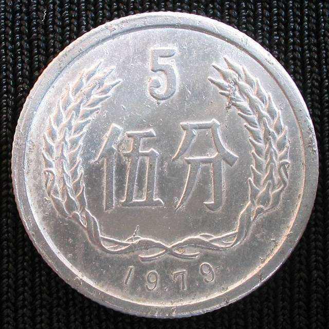 五分的硬币值多少钱 五分的硬币收藏价值分析