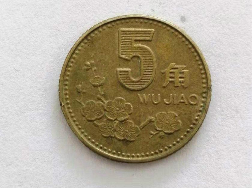 93年5角梅花硬币价格 93年5角梅花硬币价格为什么高