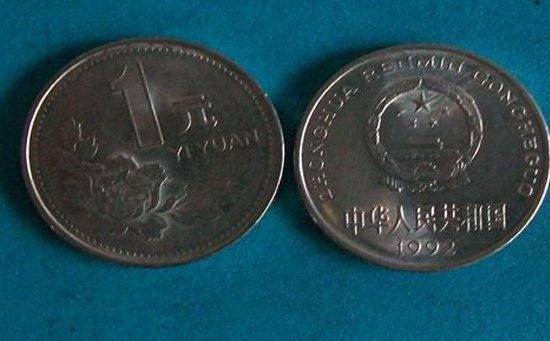 1992的一元硬币多少钱 1992的一元硬币值不值得收藏