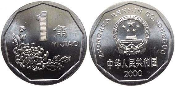 2000年1角硬币值多少钱 2000年1角硬币收藏价值分析