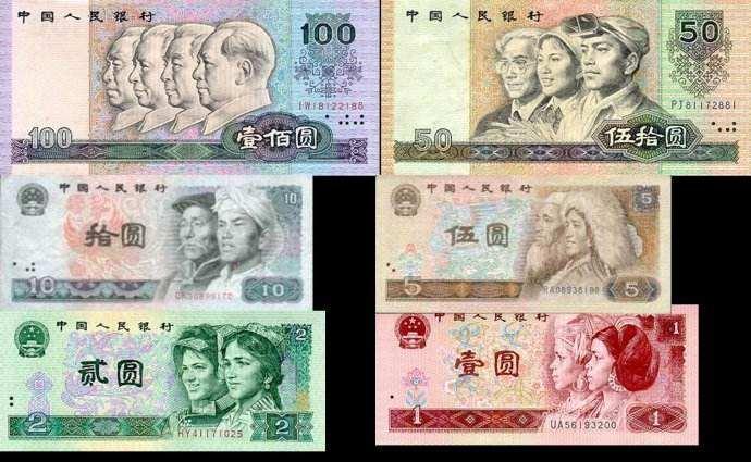 第四套人民币单张价格表 第四套人民币收藏价值分析