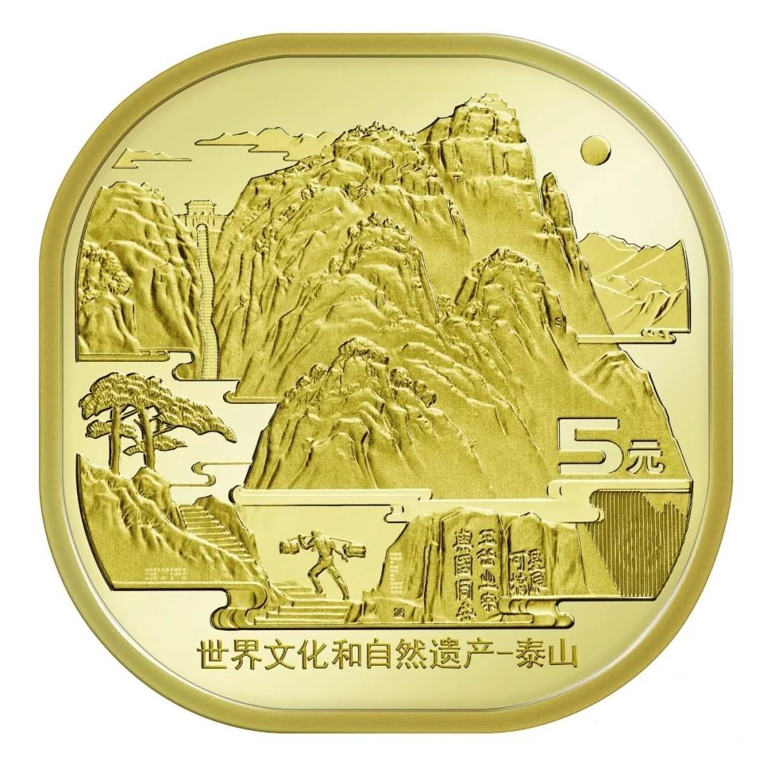 泰山普通纪念币终于来了!泰山普通纪念币发行公告看这里!