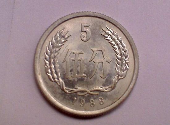 1988年的五分硬币值多少钱 1988年的五分硬币如何保存