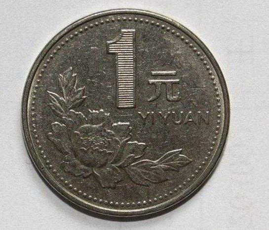 1996年1元硬币值多少钱 1996年1元硬币收藏价值分析