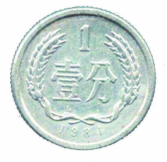 1981年一分硬币值多少钱 1981年一分硬币市场价格分析