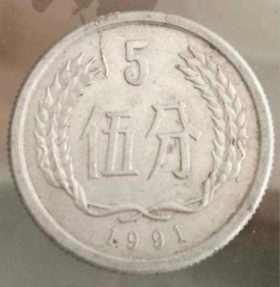 1991年5分硬币值多少钱 1991年5分硬币市场价格分析