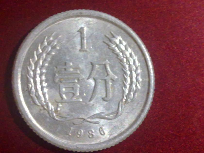 1986年1分硬币值多少钱 保存1986年1分硬币要注意什么