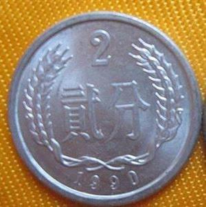 1990年2分硬币值多少钱 如何保存1990年2分硬币