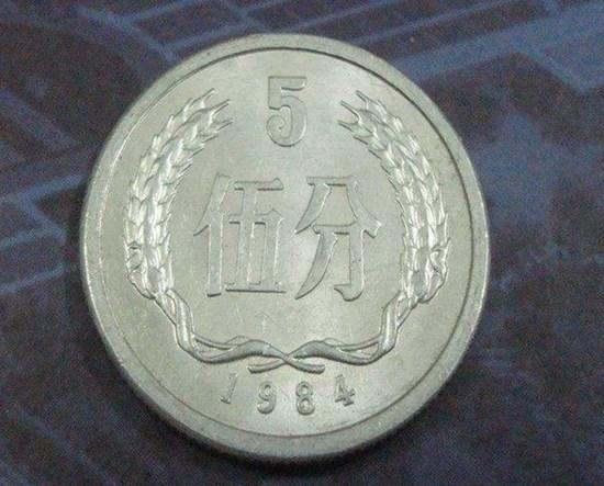 1984年五分钱硬币值多少钱 1984年五分钱硬币收藏投资分析