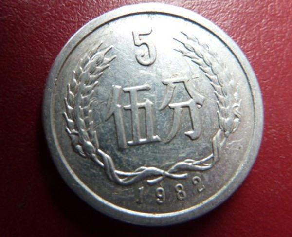 1982年5分硬币值多少钱 1982年5分硬币收藏价值分析