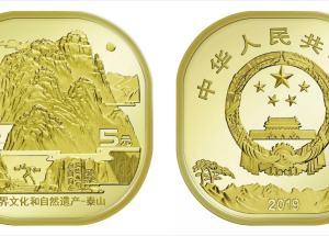 泰山普通纪念币有收藏价值吗?这些预约细节你肯定不知道!