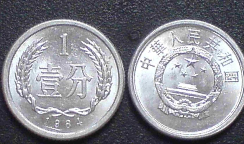 1985一分硬币值多少钱 1985年一分硬币真假辨别