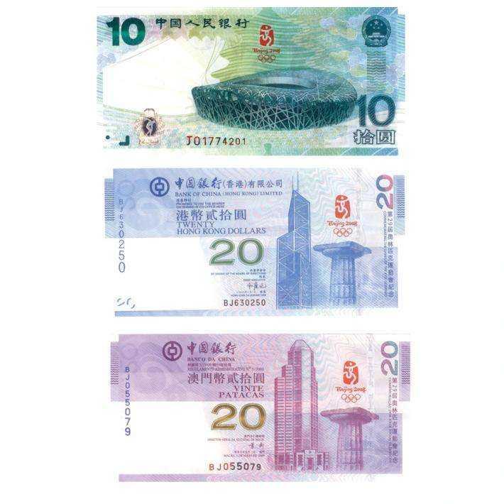 成都哪里高价回收纪念钞?全国各地长期上门高价收购纪念钞