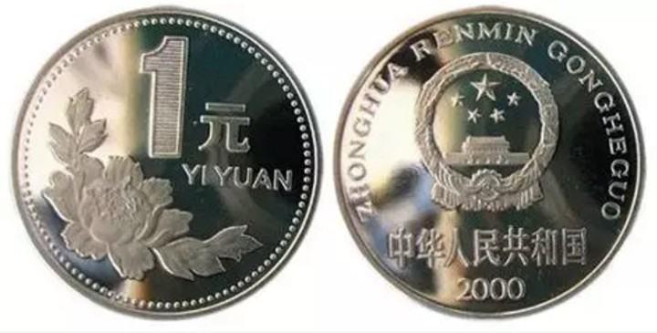 一元菊花硬币哪年值钱 哪年的一元菊花硬币收藏价值高