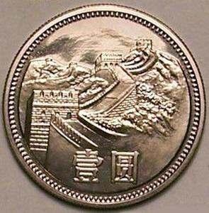 老一元硬币值多少钱 老一元硬币收藏价值分析