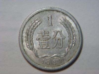 1分钱硬币价格怎么样 有什么收藏价值吗