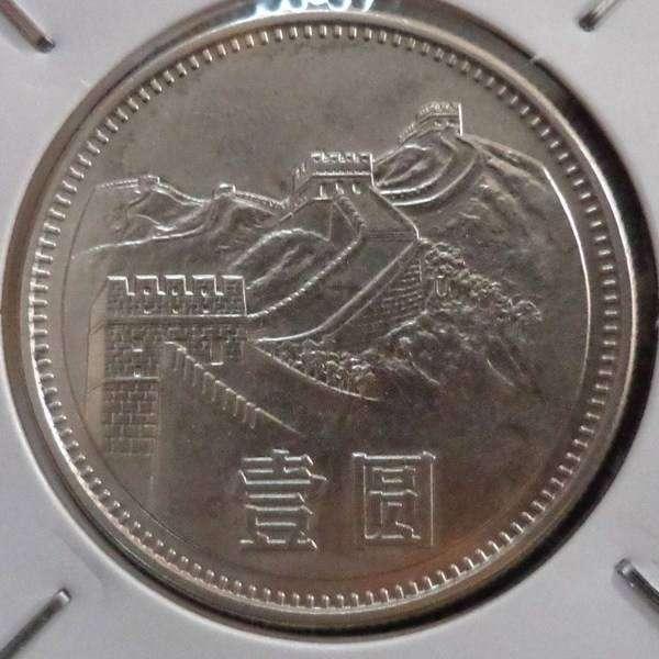 1981年一元硬币值10万吗 收藏1981年一元硬币需要注意什么