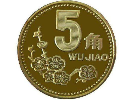 带梅花的五角硬币值钱吗 梅花五角硬币收藏价值分析