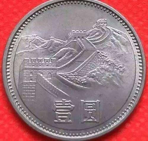 1981一元硬币值多少钱 1981一元硬币市场价格