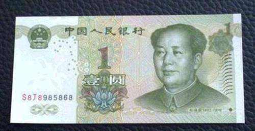99版一元人民币价格 99版一元人民币市场价格