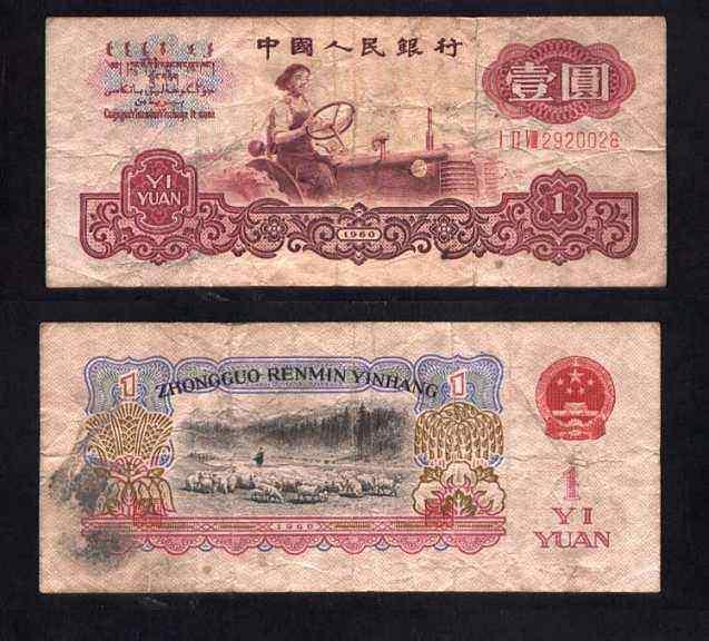 第三版人民币价格表 为什么第三版人民币值得被收藏