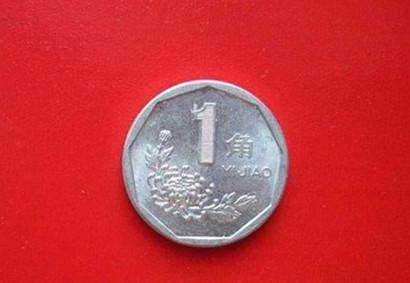 1993的一角硬币价格 1993的一角硬币有没有收藏意义