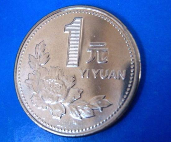 91年一元硬币值多少钱 收藏91年一元硬币的建议