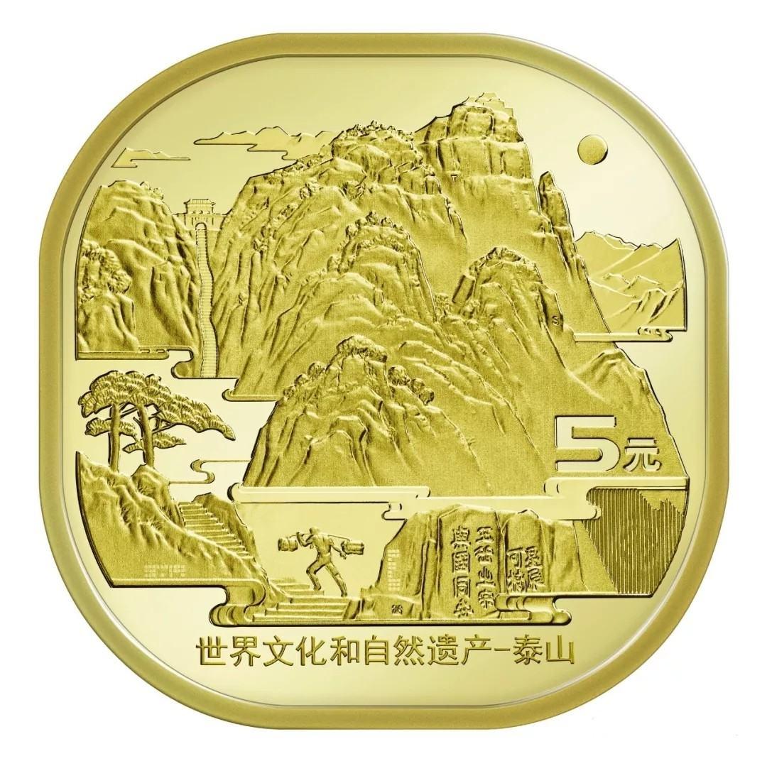 泰山普通纪念币收藏前景如何?附泰山普通纪念币高清大图