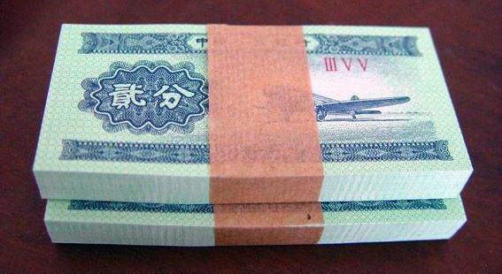 二分钱纸币回收价格表 二分钱纸币市场价格