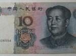 99年10元人民币价格 99年10元人民币收藏价值