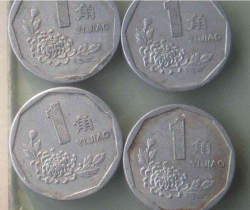1991一角硬币值多少钱 1991一角硬币收藏价值高不高