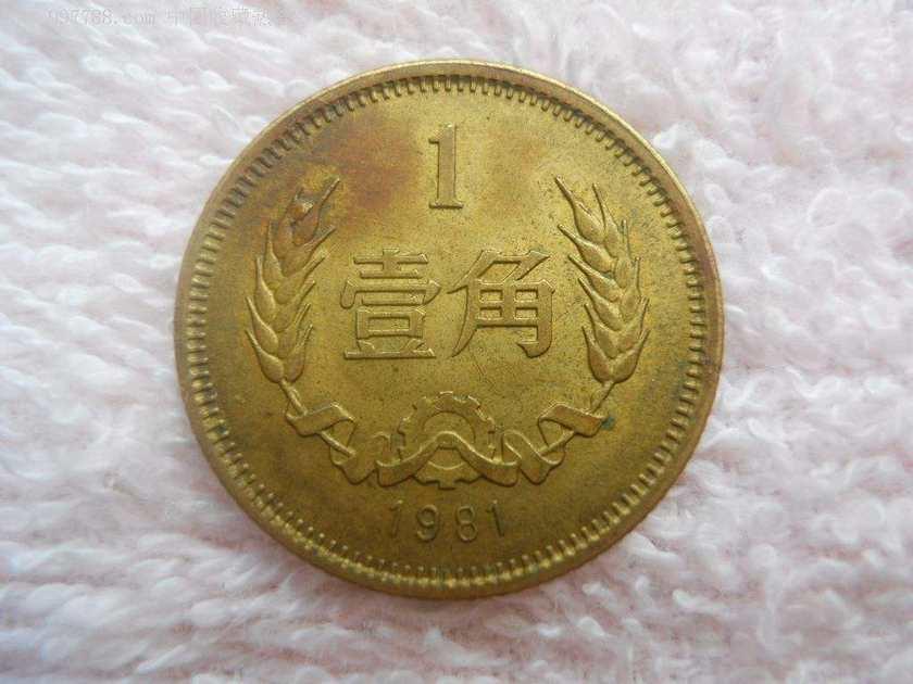 1981年1角硬币值多少钱 1981年1角硬币市场行情分析
