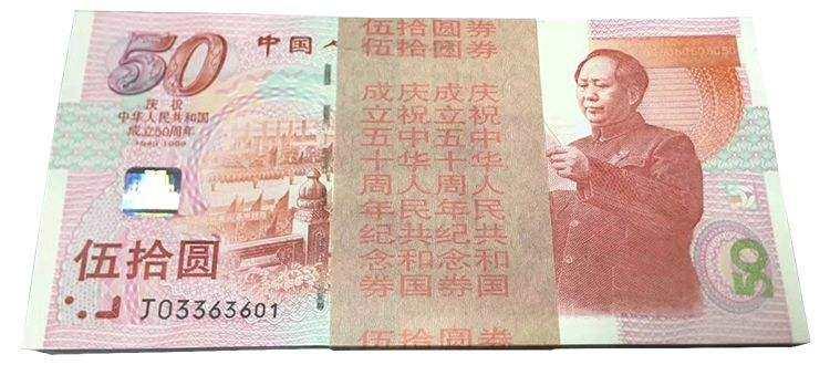 建国50周年的纪念钞价格 建国50周年的纪念钞如何防伪