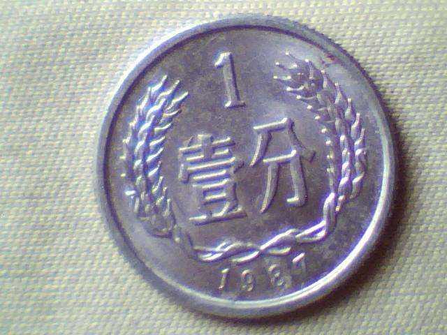 1987年的一分钱硬币值多少钱 1987年的一分钱硬币值得投资吗