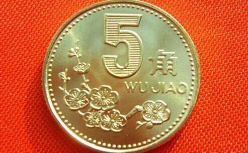 硬币梅花5角市场价格 硬币梅花5角市场价值大