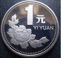 94年1元硬币值多少钱 保存94年1元硬币的方法