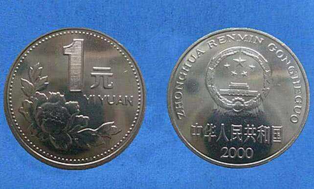 2000年硬币一元值多少 2000年硬币一元市场价格