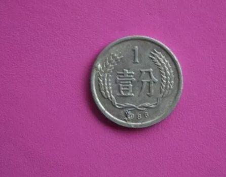 86年1分硬币值多少钱 86年1分硬币收藏价值分析