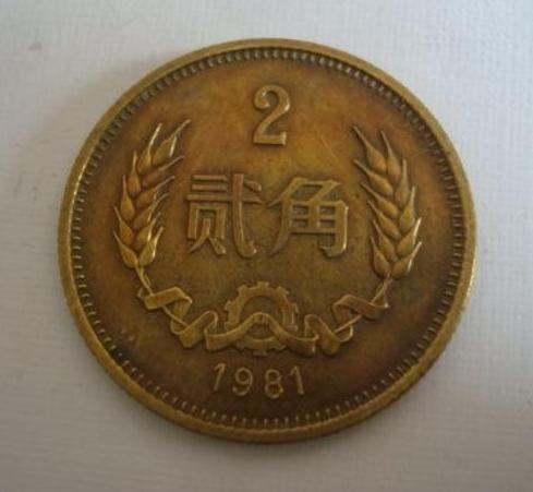 81年2角硬币最新价格 81年2角硬币市场行情分析
