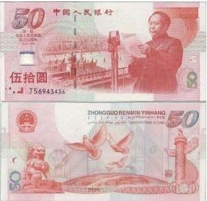 建国50周年50元纪念钞市场价格及收藏价值分析