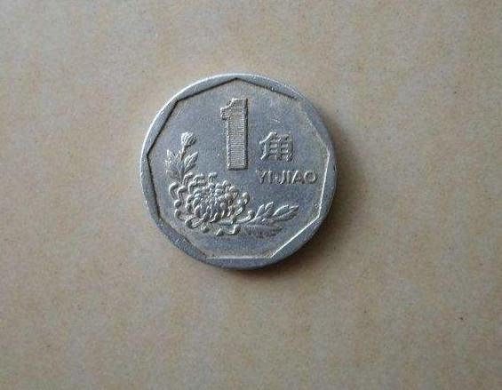 1996年一角硬币值多少钱 1996年一角硬币保存方法
