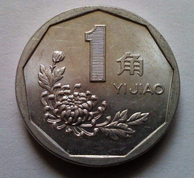 1993菊花一角硬币价格 1993菊花一角硬币收藏投资建议