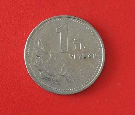 1997年一元硬币现在值多少钱 1997年一元硬币有什么特点