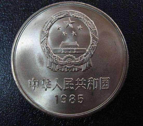 1985年二分硬币值多少钱 什么样的硬币比较值钱