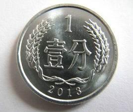 2013年1分硬币值多少钱 2013年1分硬币有收藏价值吗